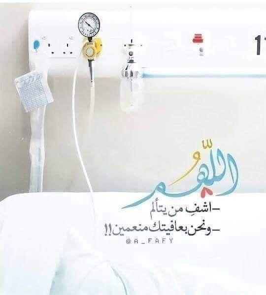 يا رب كلما رفع الأذان ب الله أكبر ارفع البأس عن كل مريض قد فتك به الألم Arabic Quotes Islamic Quotes Quran Touching Quotes