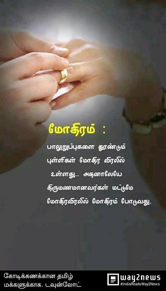 மோதிரம் general knowledge facts krishna quotes
