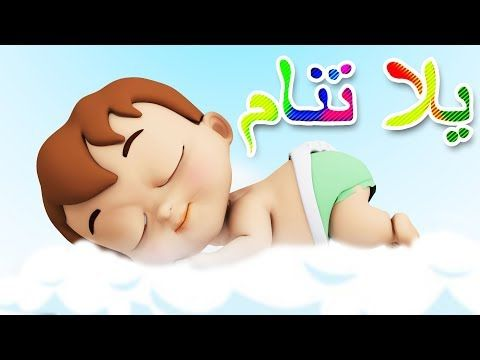 كليب يلا تنام واهديلك طير الحمام بدون ايقاع Tinton Tv Youtube Kids Songs Islamic Cartoon Homemade Deodorant
