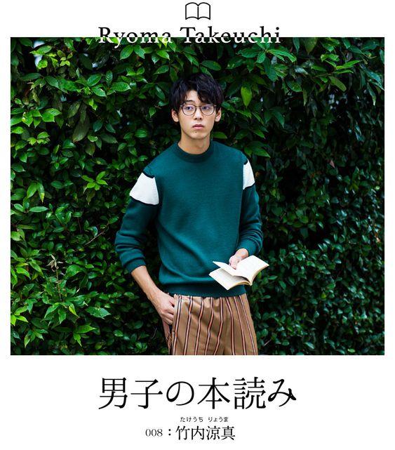 竹内涼真さん男子本読み