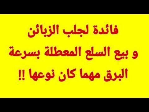 بيع السلعة المعطلة بسرعة البرق مهما كان نوعها و جلب الزبائن للمحل التجاري Youtube In 2021 Arabic Calligraphy Calligraphy Arabic
