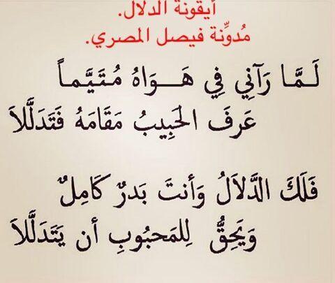أشعار بعد الحبيب والفراق والشوق مؤثرة Arabic Calligraphy Calligraphy