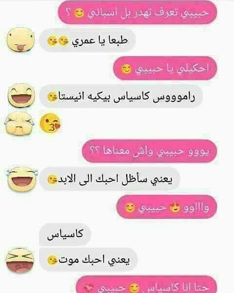 Arabic Funny Jokes Arabic Jokes