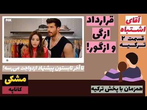 آقای اشتباه قرارداد ازگی و ازگور قسمت 2 ترکیه زبان اصلی زیرنویس چسبیده Youtube Incoming Call Screenshot Incoming Call