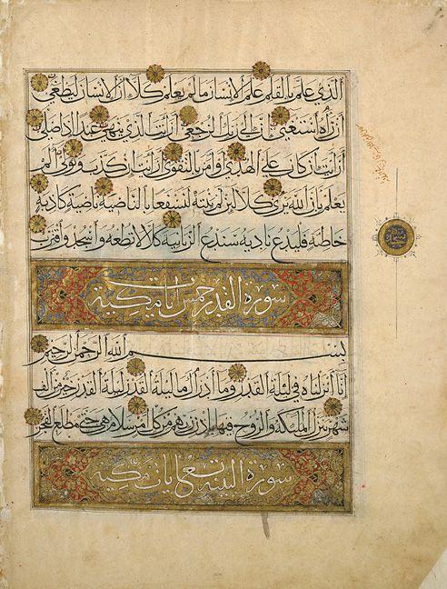 folio 4 from koran 12-13s