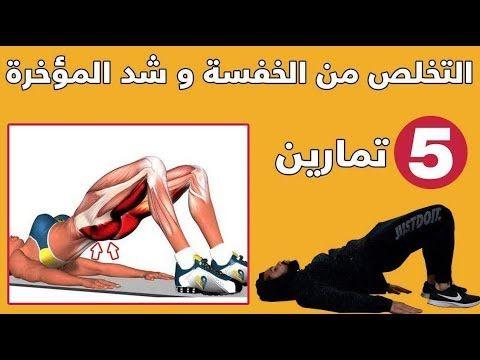 افضل ٥ تمارين للتخلص من الخفسة I غمازات الارداف Physical Fitness Workout Exercise