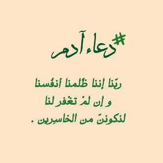 - جنة آدم عليه السلام