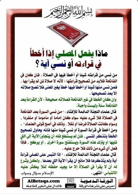 اخطأ في الصلاة Learn Islam Islam Facts Islamic Teachings