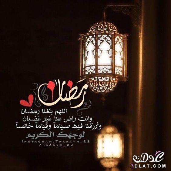 صور ورسائل رمضانية 2017 مضحكة ودينية للاصدقاء تهنئة رمضان كريم Ramadan Wishes Ramadan Lantern Happy Ramadan Mubarak