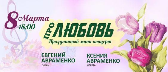Куда пойти 8 марта 2021 года в Калининграде?
