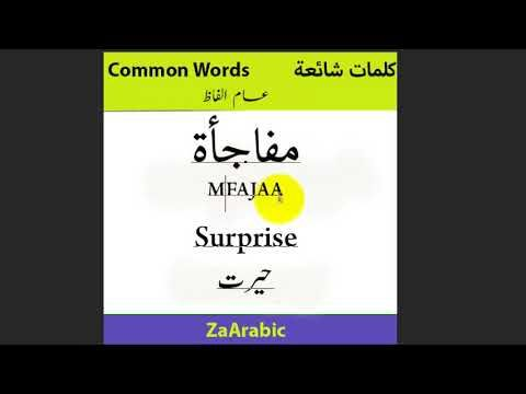 Surprise In Arabic Language مفاجأة Learning Arabic Words Arabic Language