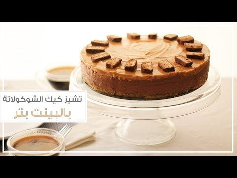 A Chic Thing Youtube Chocolate Peanut Butter Cheesecake Baking Chocolate Peanut Butter