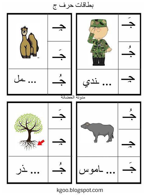حرف الجيم للاطفال مع اوراق عمل للاطفال إبداعية Arabic Kids Learn Arabic Alphabet Arabic Worksheets