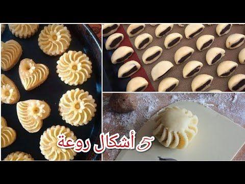 5 أشكال جديدة لحلويات منقوشة حلوة سهلة سريعة لذيذة جدا5 New Shapes Of Sweet Easy Desserts Youtube Dough Recipe Food Recipes