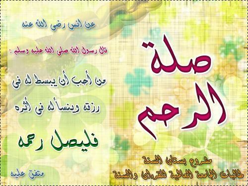 صور عن الاهل اروع صور عن صله الرحم مع الاهل روح اطفال Arabic Calligraphy Calligraphy