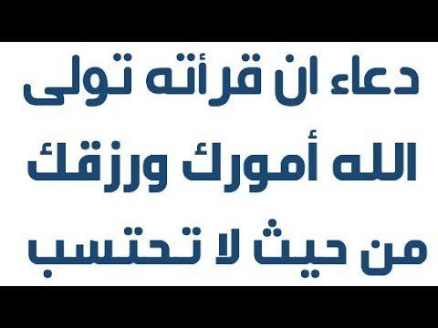 دعاء المعجزات وجلب الرزق و الذريه وسعة العيش دقيقه واحده تحدث معجزات Youtube Youtube Duaa Islam Islam Hadith Youtube