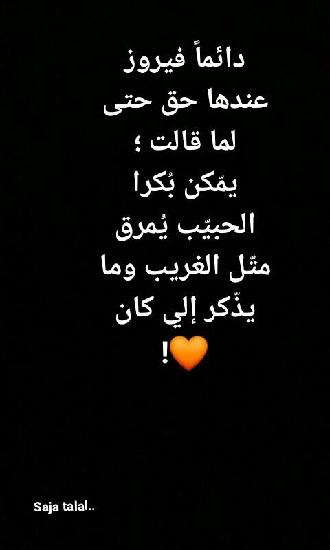 Pin By R On Saja Talal Funny Arabic Quotes Beautiful Arabic Words Arabic Love Quotes