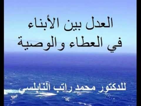 العدل بين الأبناء في العطاء والوصية للدكتور محمد راتب النابلسي Youtube Arabic Calligraphy Calligraphy