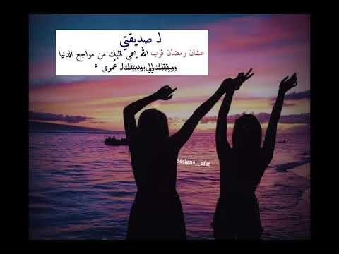 قرب رمضان صديقتي Youtube Funny Study Quotes Best Friend Quotes Cute Love Gif