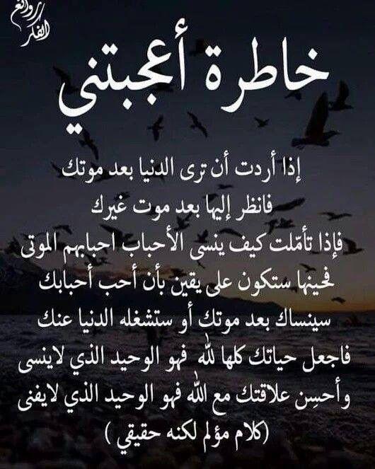 Pin By Abdul Rahim On دعاء Funny Arabic Quotes Quran Quotes Muslim Quotes