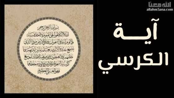 فضائل آية الكرسي وفوائدها ورد الشبهات الواردة حولها الله معنا Allahm3ana Office Supplies Notebook