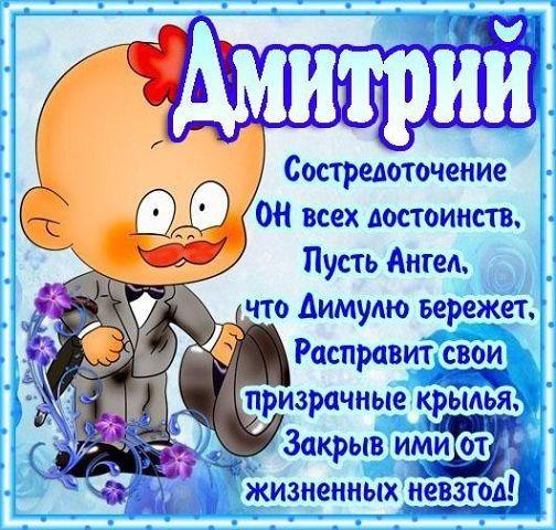 pozdravleniya-s-dnem-dmitriya-otkritki foto 6