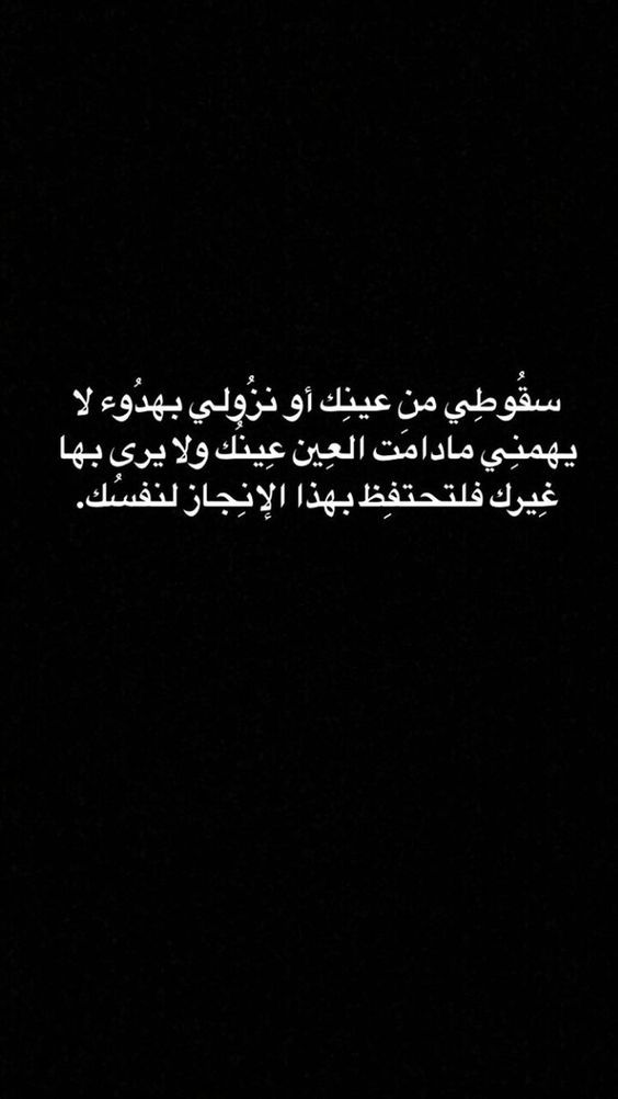 Discovered By Yol Find Images And Videos About Text Snap Girl And اقتباسات كتابات حزين On We Heart It The App Words Quotes Spirit Quotes Wonder Quotes