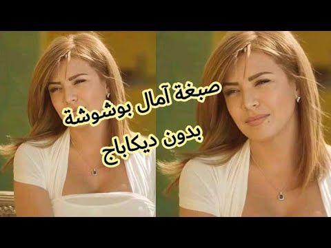 أشقر عسلي على شعر غامق بدون ديكاباج Youtube