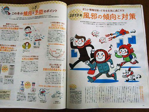 Dec25,2012 for Japanese magazine Lettuceclub