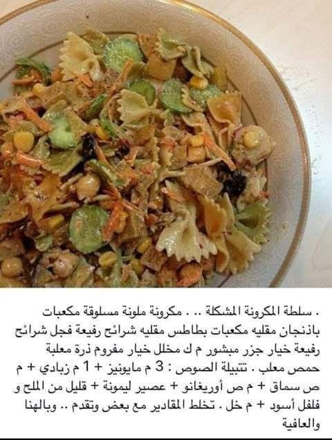 Pin By Fidh Neem On سلطات هسا Food Chicken Meat