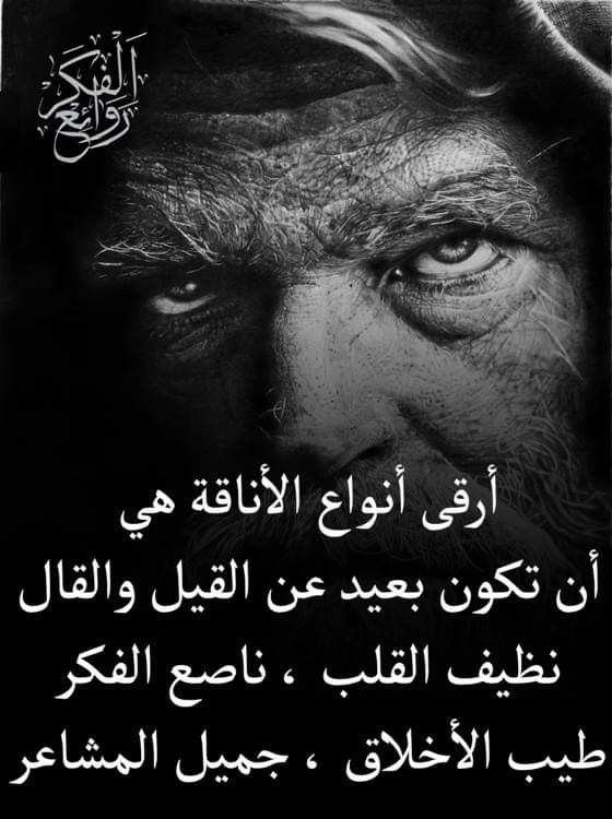 Pin By فلسطينية ولي الفخر On روائع الحكم Alive Quotes Beautiful Words Arabic Quotes