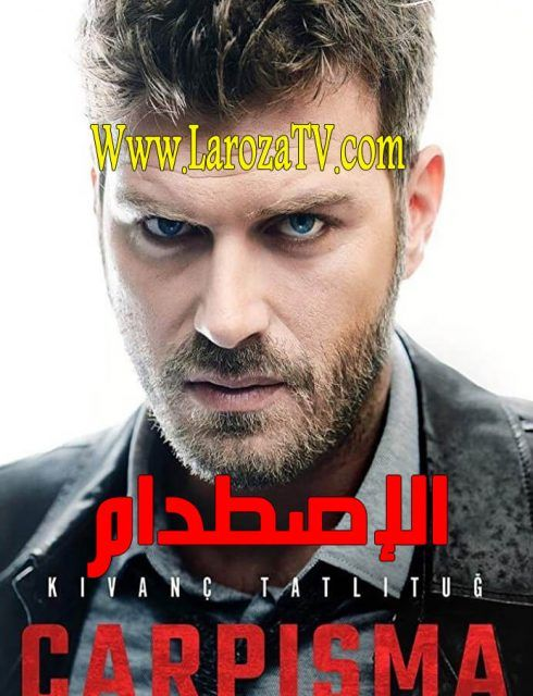 مسلسل اصطدام الحلقة 10 مترجمة Carpisma ح10 Movies Movie Posters Fictional Characters