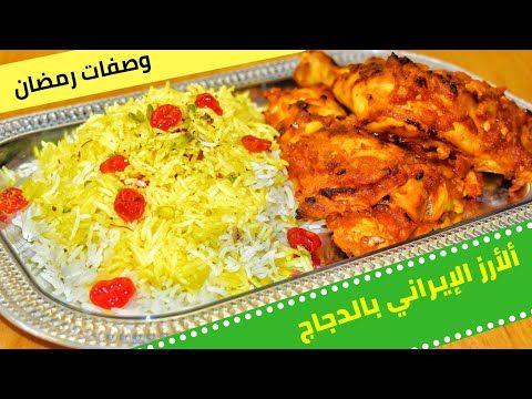 أرز ايراني مع الكرز والدجاج المتبل المشوي بالفرن على الطريقة الايرانية Iranian Rice With Chicken Yo Persian Food Iranian Cuisine Iranian Cuisine Persian Food