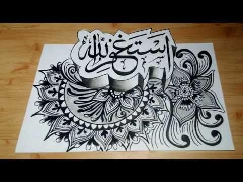 Tutorial Mudah Cara Menggambar Doodle Art 3d Kaligrafi Arabic Calligraphy Youtube Cara Menggambar Doodle Kaligrafi