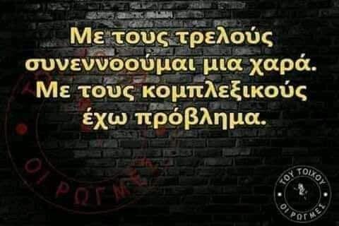 Pin by Κων Δημ on Αποφθέγματα | Αληθινά λόγια, Σοφά λόγια, Αστείες ...