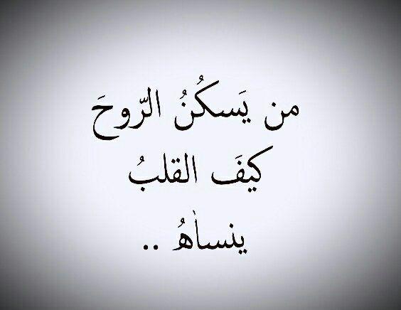من يسكن الروح كيف القلب ينساه Wise Quotes Ali Quotes Quotes