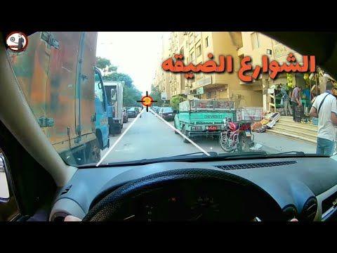 كيفيه قيادة السياره في الشوارع الضيقة Youtube Fun Slide Fun Travel