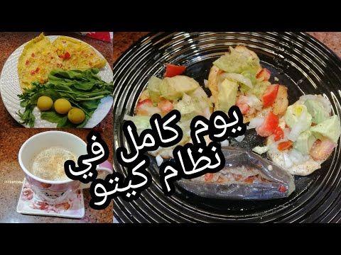 الكيتو يوم من يومياتي في الكيتو دايت يلا نشوفه مع بعض Youtube Food Breakfast
