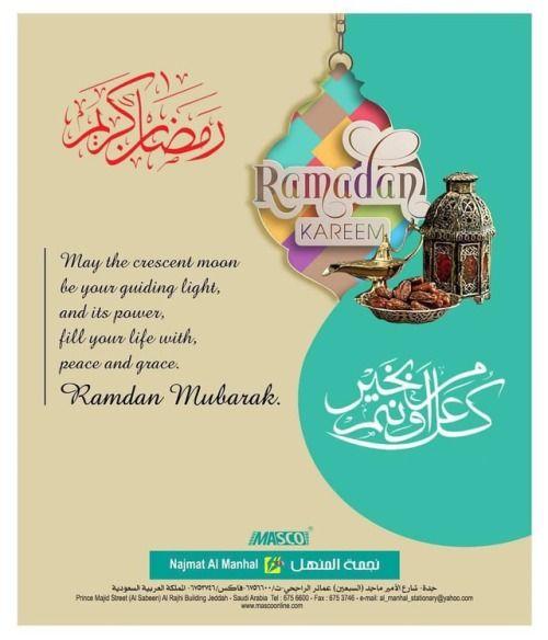 Ramadan Kareem رمضان كريم Ramada Kareem Power