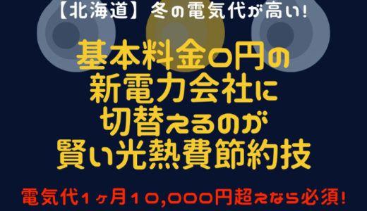 北海道は冬の電気代が高い 1万円超えなら基本料金無料の電力会社への変更が賢い節約技 ほくでん 北海道 オキシクリーン