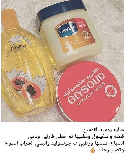 Pin By Flafy On منقول للفائدة Natural Skin Care Diy Hair Care Oils Beauty Skin Care Routine