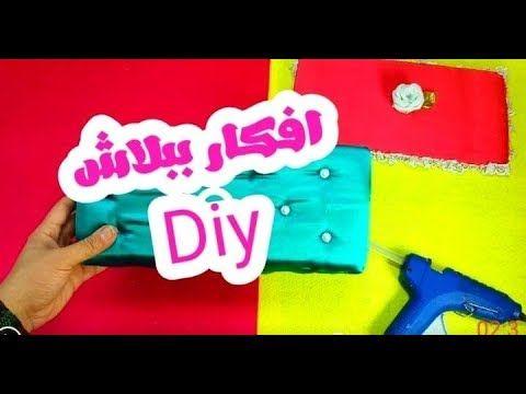 فكرة ببلاش من خامات هنرميها Diy Crafts Diy Crafts Crafts Diy
