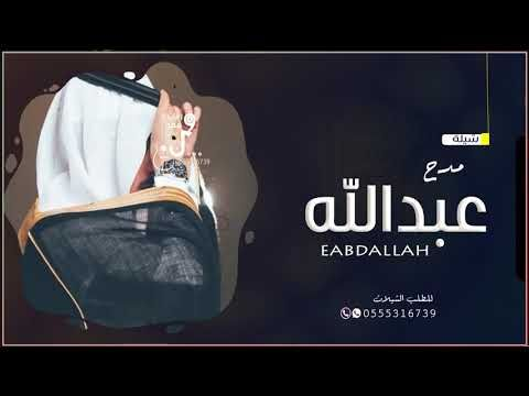 افخم شيلة باسم عبدالله 2021 مدح وترحيب جديد حصري Youtube Incoming Call Screenshot Incoming Call