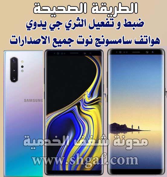 شغف الخدمية طريقه ضبط و تفعيل 3g يمن موبايل سامسونج نوت 8 و 9 Samsung Note Samsung Samsung Galaxy Phone
