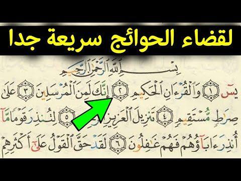 كيفية قراءة سورة يس لقضاء الحاجات وتسهيل الصعوبات لتوسعة الرزق وقضاء الحوائج سورة يس للرزق والشفاء Youtube Islamic Phrases Phrase Gaming Logos