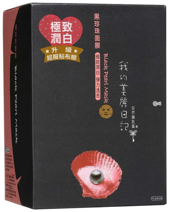 My beauty diary black pearl mask products i love pinterest