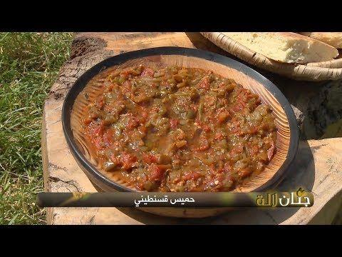 حميس قسنطيني جنان لالة فيروز داشمي Samira Tv Youtube Food Beef The Originals