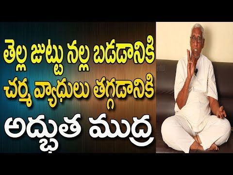 Jal Mudra Benefits In Telugu Yoga Videos For Beginners Telugu White Hair To Black Hair In Telugu Yoga Videos For Beginners Yoga Videos Mudras