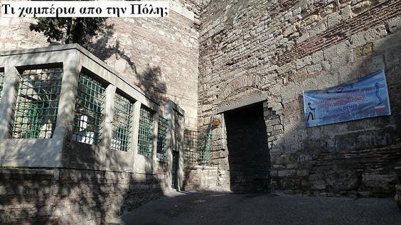 ΒΥΖΑΝΤΙΝΩΝ ΙΣΤΟΡΙΚΑ: Η Κερκόπορτα της Πόλης --  Θοδωρής Μπουφίδης