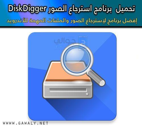 تنزيل برنامج استرجاع الصور من الجوال للاندرويد برابط مباشر مجانا 2020 Diskdigger Brown Paper Bag Phone Electronic Products